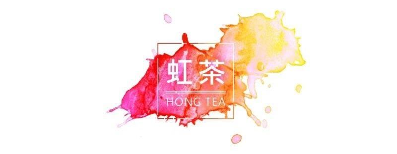 Hong Tea
